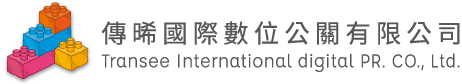 傳晞國際數位公關 Transee International digital PR. CO., Ltd